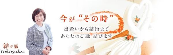 musubiyayokosukarogo.jpg