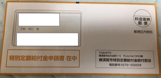給付 金 横須賀
