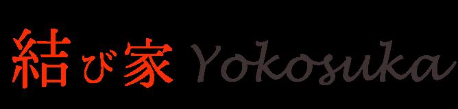 結び家Yokosuka | 横浜・横須賀の結婚相談所